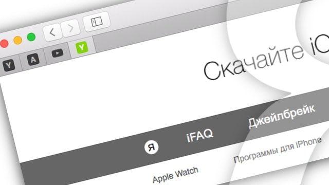 OS X El Capitan: закрепляемые вкладки в Safari