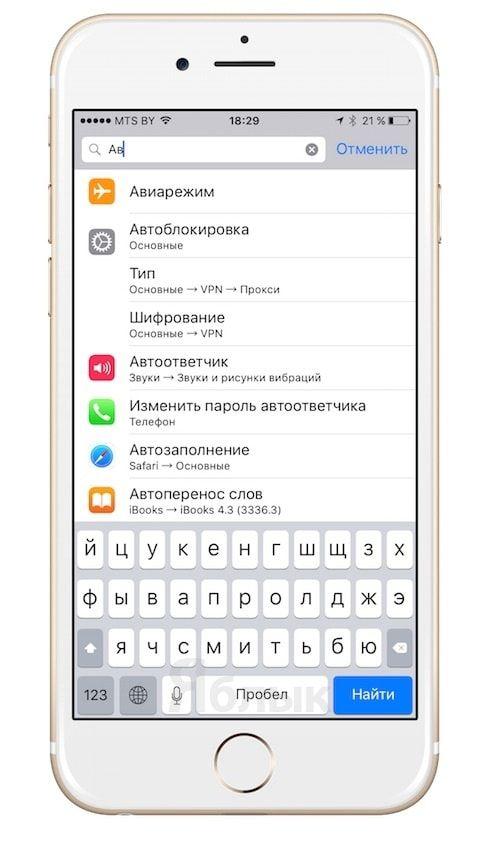 Поиск по настройкам в iOS 9