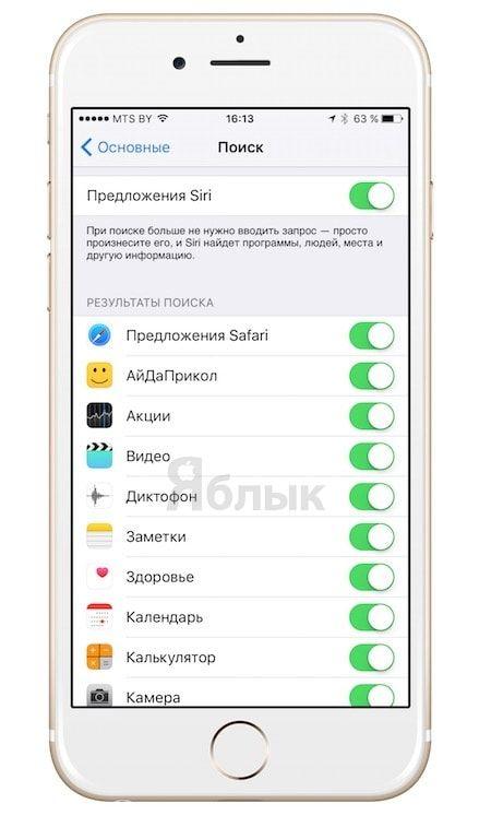 Поиск в iOS 9