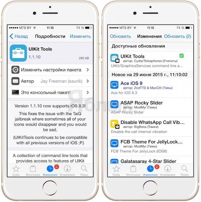 Исчезают иконки приложений в iOS 8.3 с джейлбрейком? Как исправить