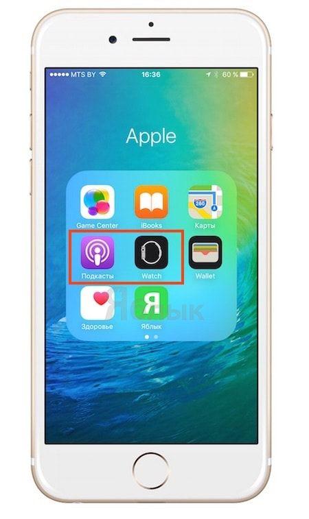 watch и подкасты в iOS 9