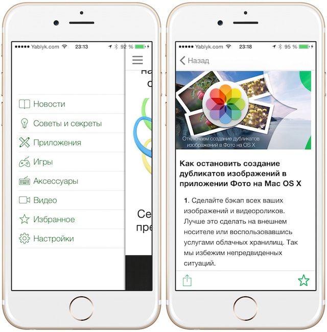 Яблык для iPhone
