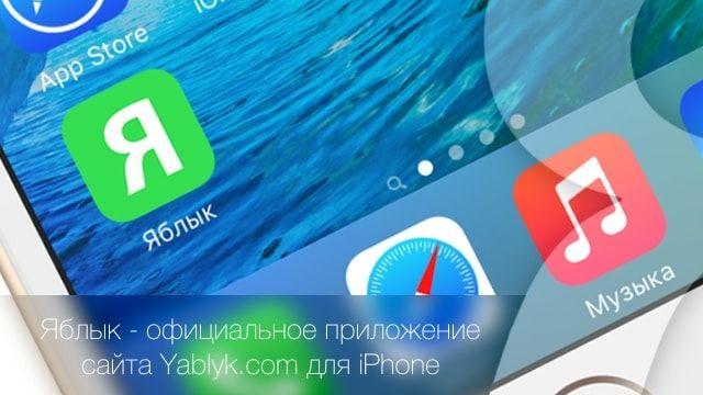 приложение Яблык для iPhone