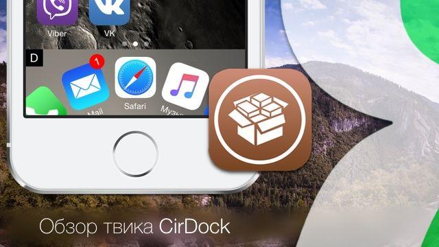CirDock