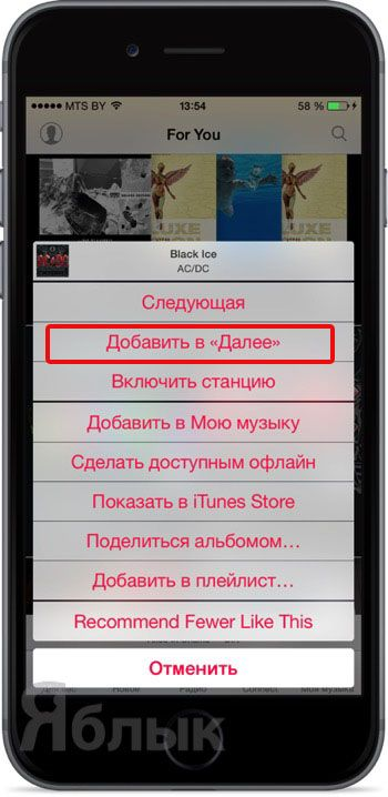 Apple Music, советы