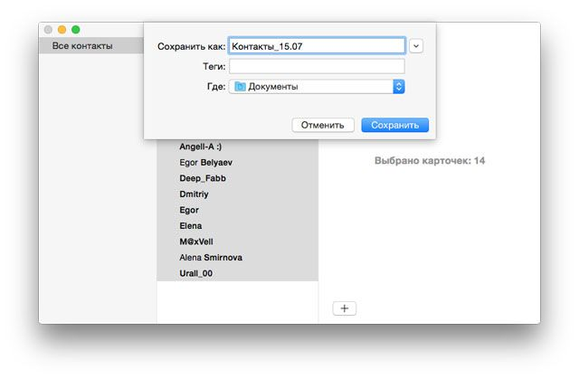 Контакты, Mac OS X