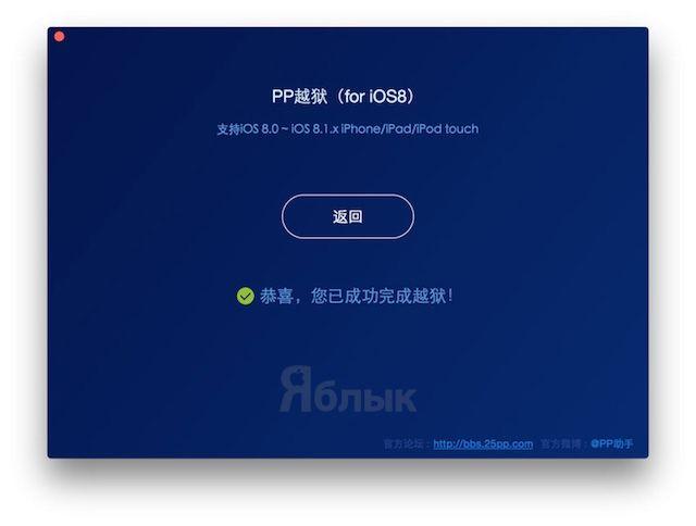 как сделать джейлбрейк iOS 8.4 на Mac