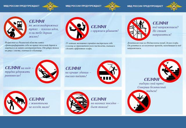 Селфи, МВД России