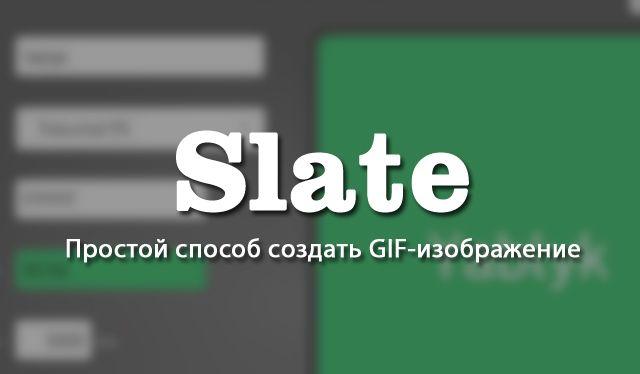 Slate, GIF-изображения