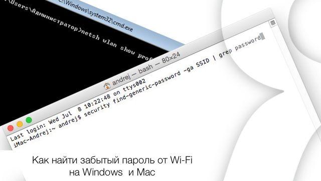 Wi-Fi, инструкция, пароль, Windows, OS X