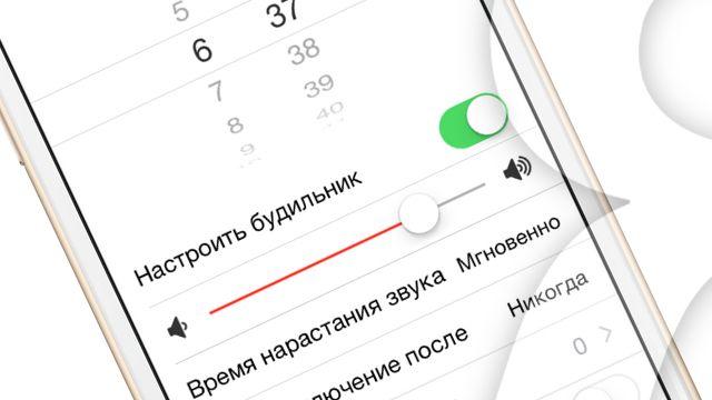 Твик Arise 2 - новые возможности будильника на iPhone