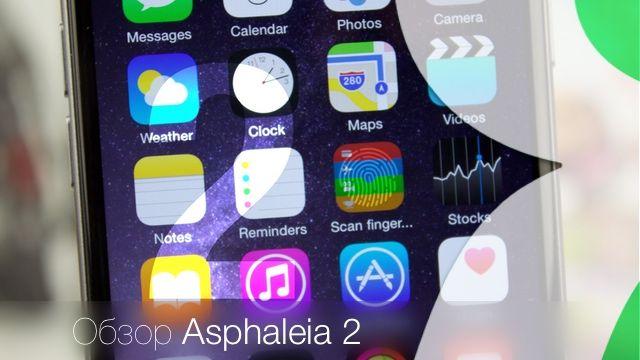 Asphaleia 2