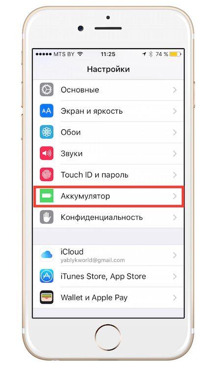 Иконка Аккумулятор в iOS 9