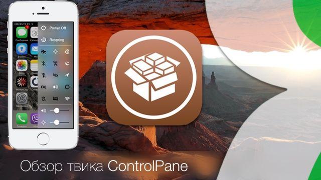 ControlPane