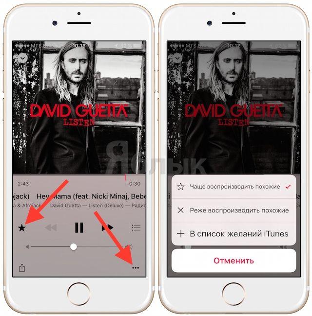 Создание станции радио Apple Music