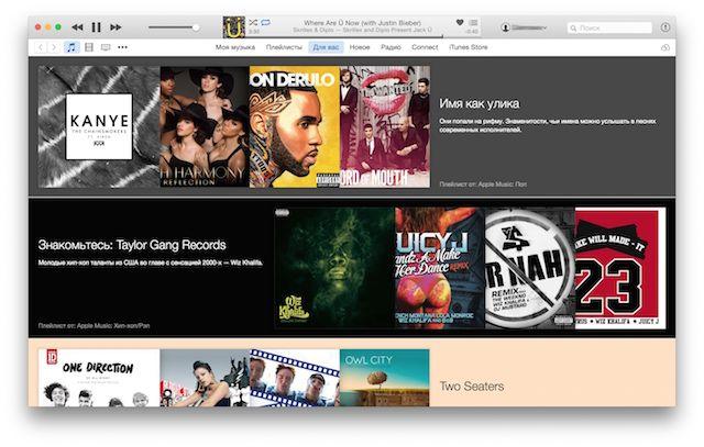 Для Вас Apple Music iTunes