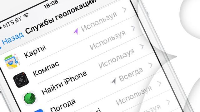 Геолокация в iOS 8.4