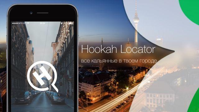 Hookah Locator