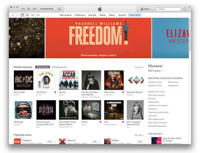 iTunes 12.2, Apple Music, Beats 1