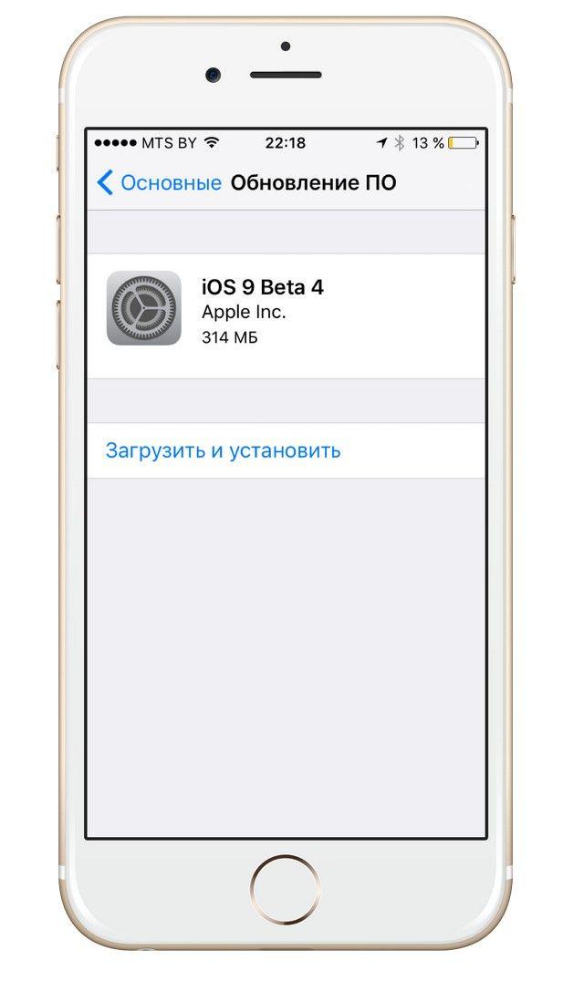iOS 9 beta 4 и OS X El Capitan beta 4