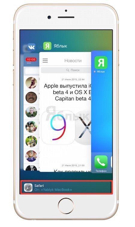 Новый дизайн Hadsoff в iOS 9