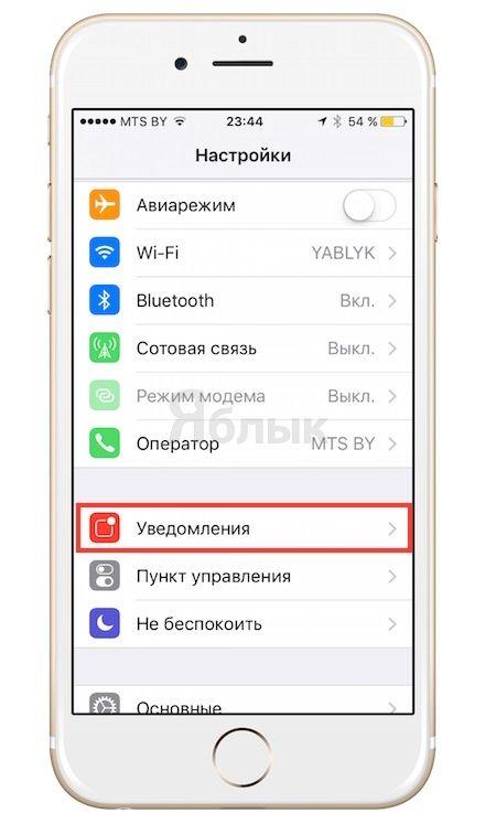 Новая иконка уведомлений в iOS 9