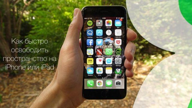 Как быстро освободить пространство на iPhone или iPad