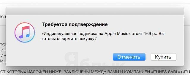 Apple Music: регистрация, цены, интерфейс и как пользоваться