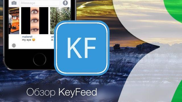 KeyFeed