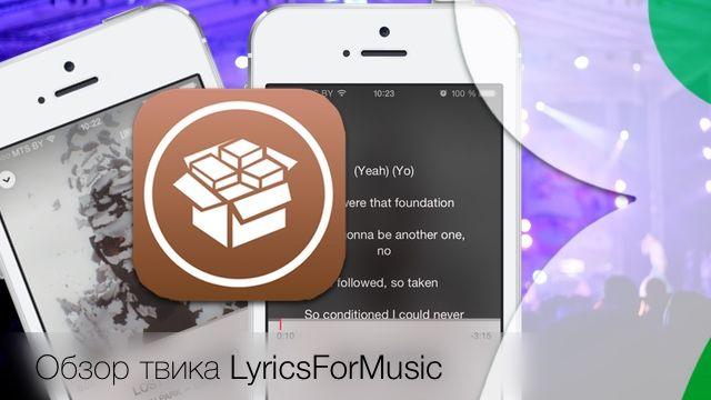 LyricsForMusic