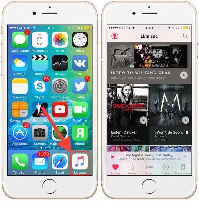 Музыка в iOS 9