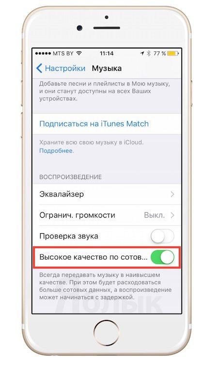 Качество музыки в iOS 9