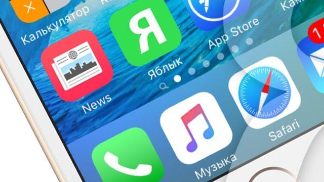 приложение News в iOS 9