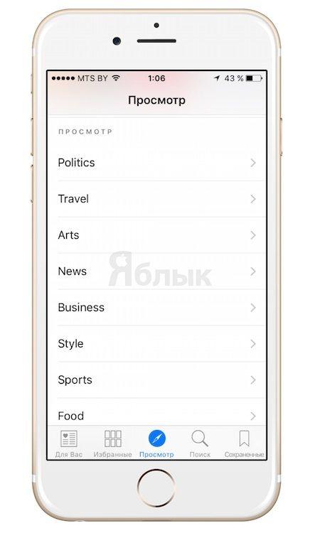 Просмотр News iOS 9