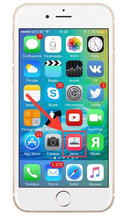 Приложение Новости в iOS 9