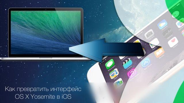 OS X to iOS