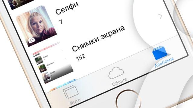 Селфи и скриншоты в iOS 9