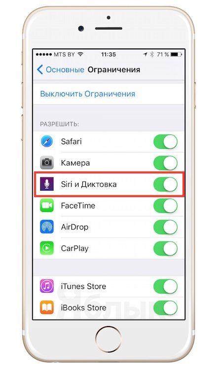 Siri в iOS 9