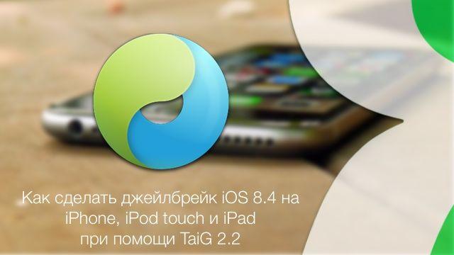 TaiG 2.2