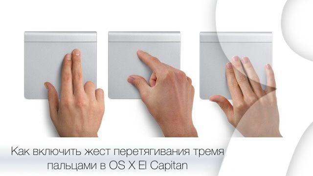 three_finger_drag_mini