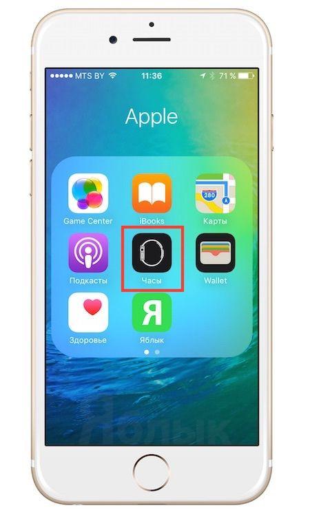 Часы в iOS 9