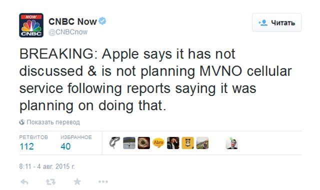 Apple не будет сотовым оператором