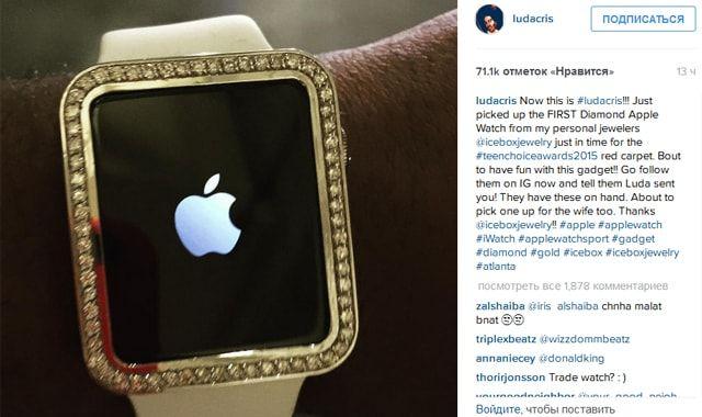 Ludacris, Apple Watch, бриллианты
