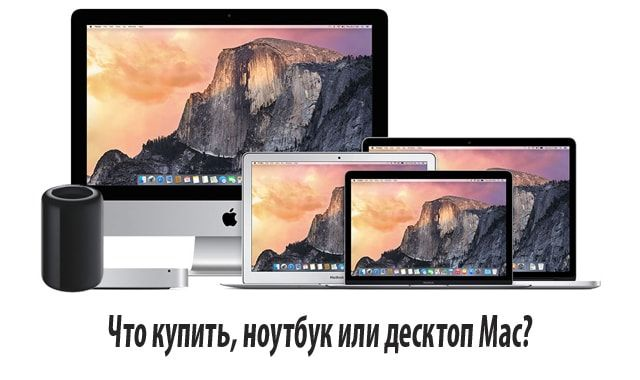 Mac_vs_MacBook_1 copy