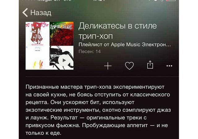 Apple Music, Бен Паттерсон