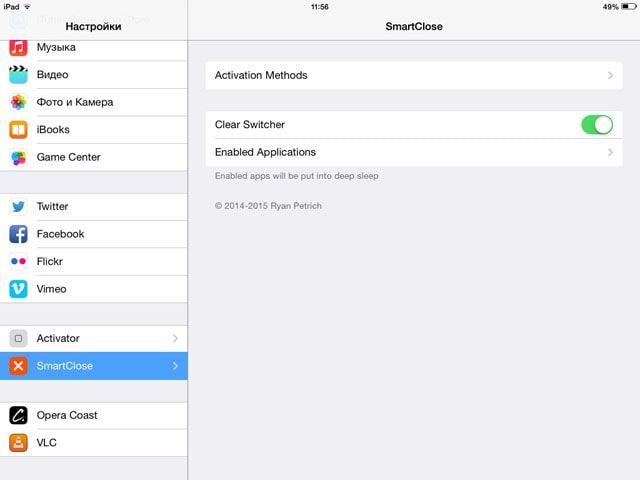 SmartClose, твик, iOS 8
