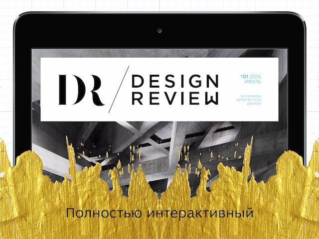 Журнал design review для iPad