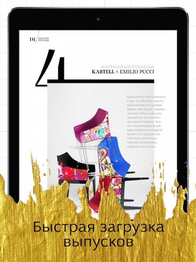 Журнал design review для iPad