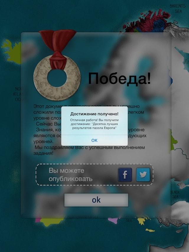 Гео Пазл: Мир - головоломка для iPad, с помощью которой можно выучить географию