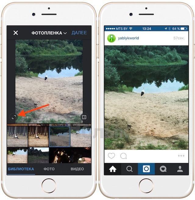 Как публиковать в Instagram НЕ квадратные фото и видео (в режимах «Портрет» и «Ландшафт»)